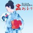 第26回ふるさと千川盆おどり ポスター