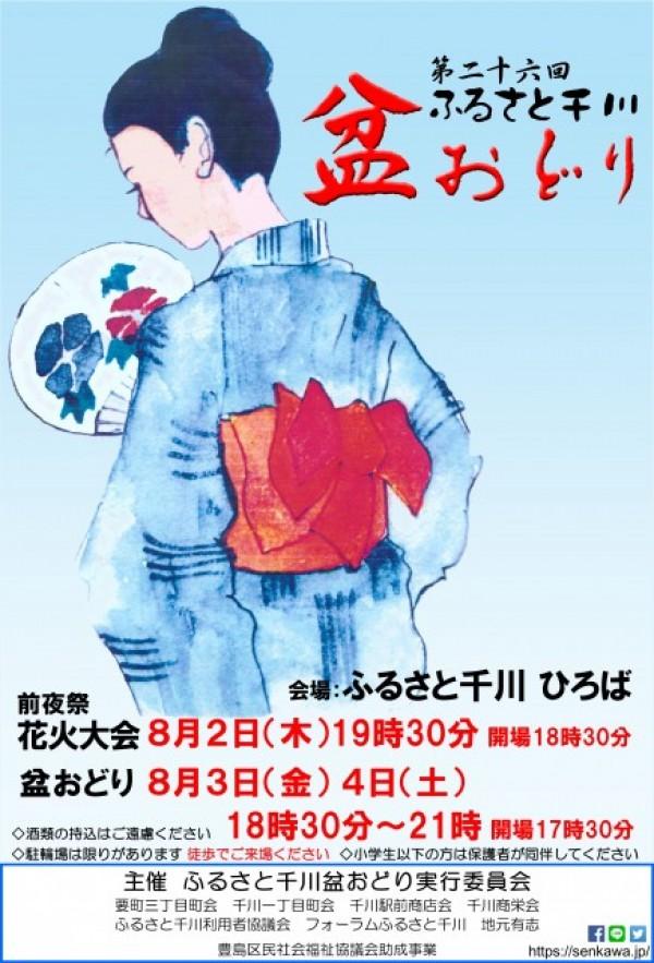 第26回 ふるさと千川 盆おどり 開催のお知らせ