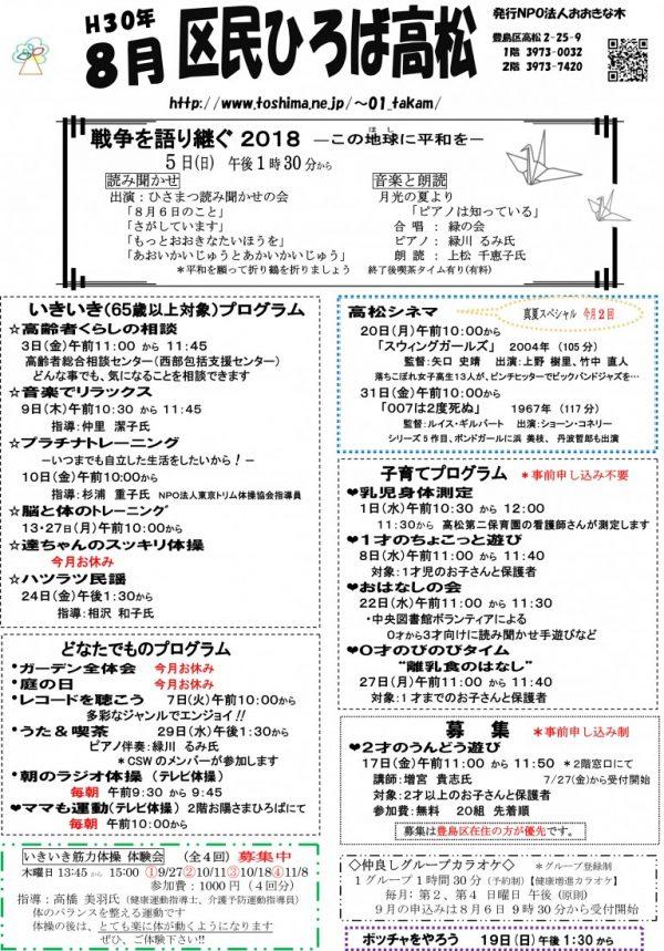 区民ひろば高松 平成30年8月行事予定