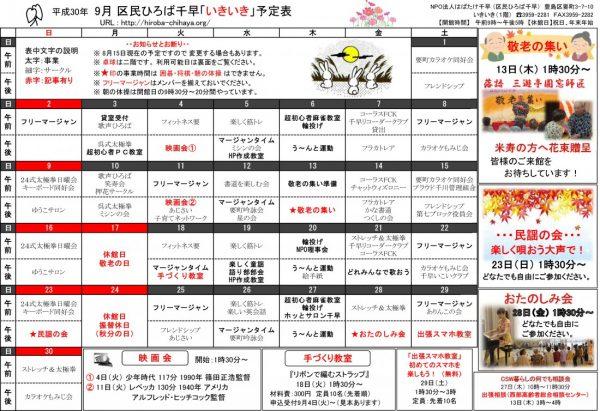 区民ひろば千早 平成30年9月予定表