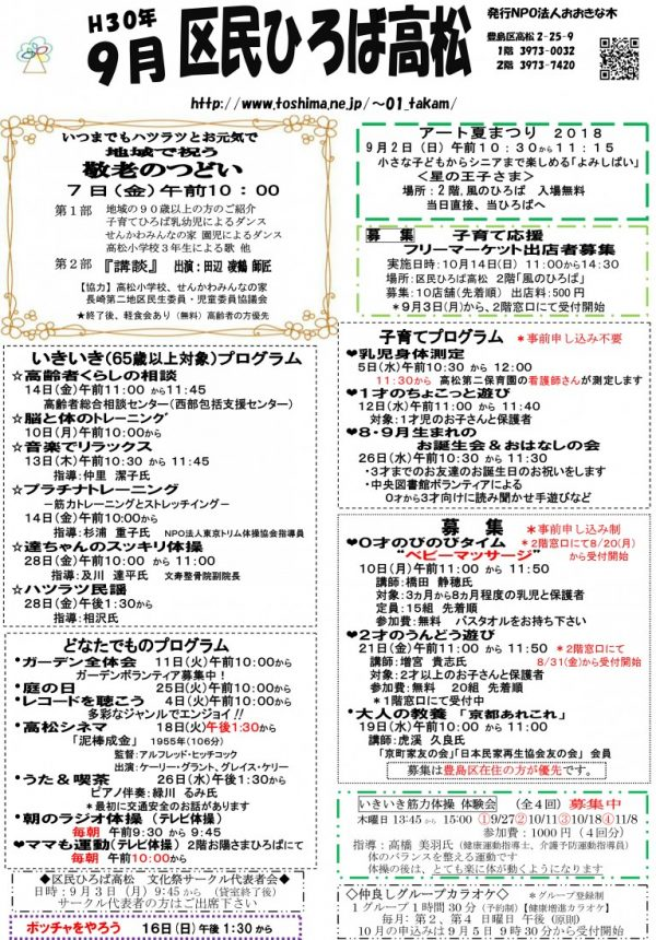 区民ひろば高松 平成30年9月行事予定