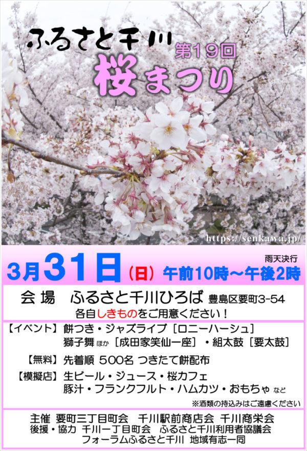 第19回 ふるさと千川桜まつり 開催のお知らせ
