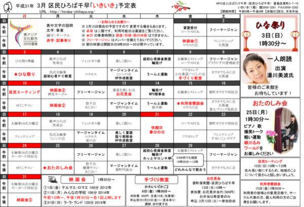 区民ひろば千早 平成31年3月予定表