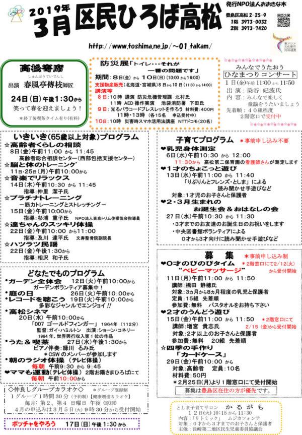 区民ひろば高松 平成31年3月行事予定