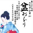 第27回ふるさと千川盆おどり ポスター