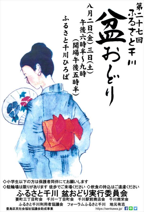 第27回 ふるさと千川 盆おどり 開催のお知らせ