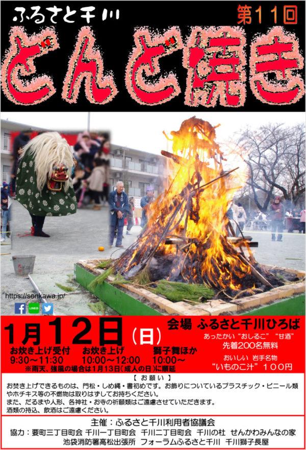 第11回 ふるさと千川 どんど焼き 開催のお知らせ