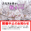 第21回ふるさと千川桜まつり中止