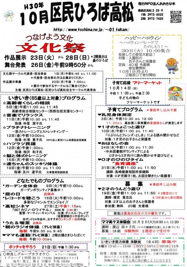 区民ひろば高松 平成30年10月行事予定