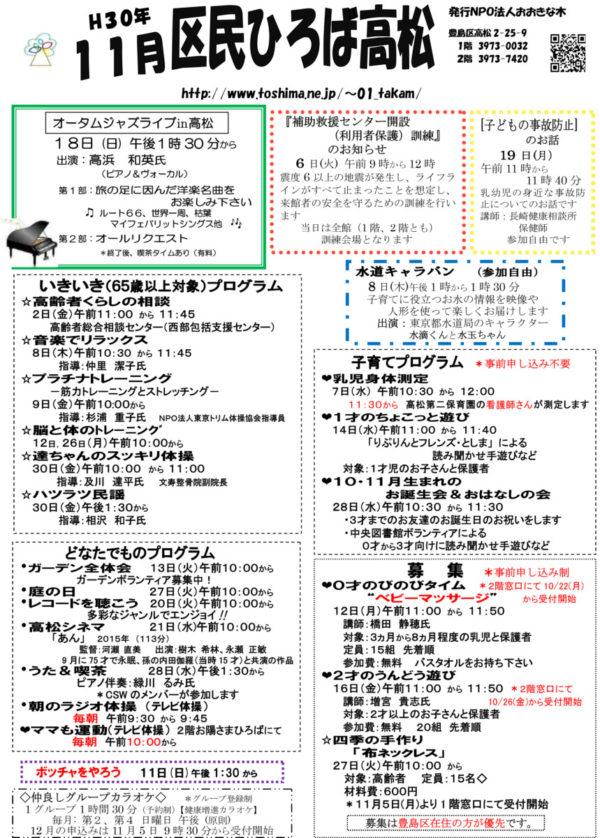 区民ひろば高松 平成30年11月行事予定