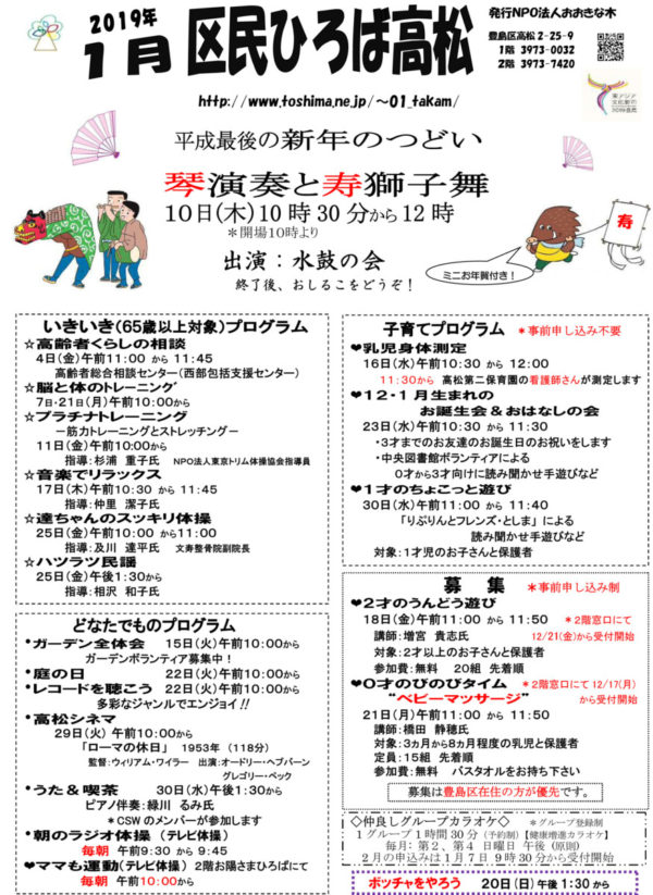 区民ひろば高松 平成31年1月行事予定