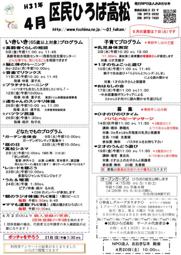 区民ひろば高松 平成31年4月行事予定