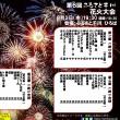 第6回ふるさと千川花火大会プログラム